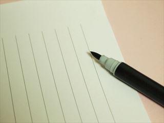 筆ペンの上手な書き方